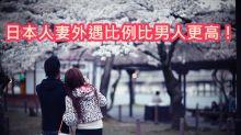 【意想不到】日本人妻外遇比例比男人更高!