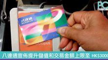 八達通宣佈提升儲值和交易金額上限!最高增至 HK$3000!