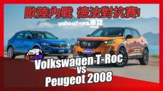【動力玩家】歐陸內戰、德法對抗賽!Volkswagen T-Roc vs Peugeot 2008