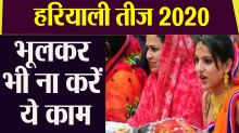 Hariyali Teej Vrat 2020: Dos and Donts Keep These Things in Your Mind During Fast