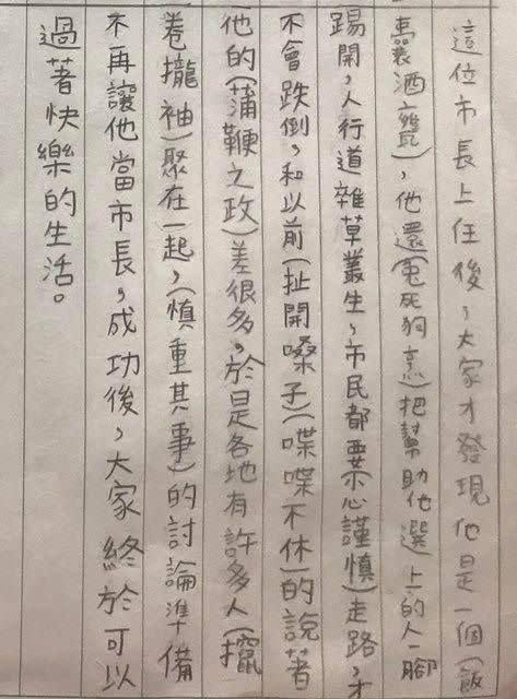 暗諷韓國瑜?小六成語短文…引網熱議 - Yahoo奇摩新聞