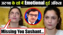 Ankita Lokhande gets emotional for Sushant during interview with Arnab Goswami