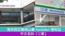 馬來西亞驚現山寨 FamilyMart 便利店 中文名叫「冚家」