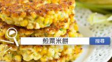 食譜搜尋:煎粟米餅