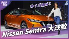 Nissan Sentra 同級唯一主安配備 雙色設計好像跑車啊!