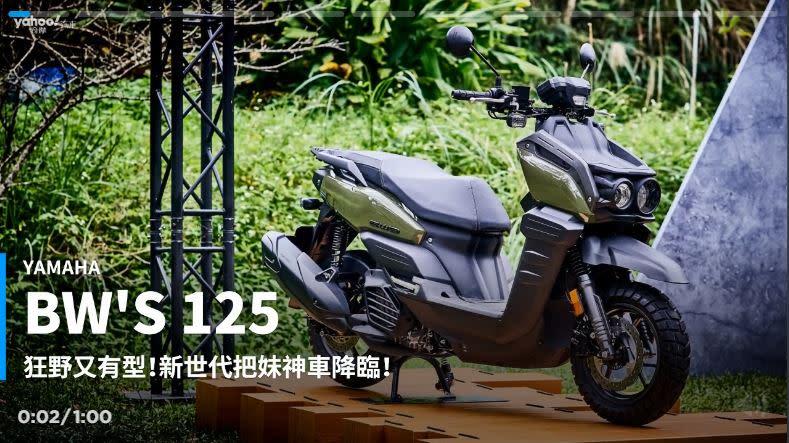 【新車速報】外送霸主現身!?2020 Yamaha全新BW'S 125發表、回歸狂野經典風格再現 !
