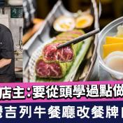 【荃灣美食】吉列牛餐廳改餐牌自救 平價賣四式刺身丼/海皇蟹刺身丼