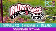 【唔等迪士尼】《模擬樂園 3:完全版》全高清移植 PC/Switch 建造夢想遊樂園