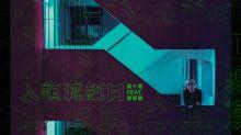 【Yahoo Lunch K】創作歌手黃千庭:我是歌手?