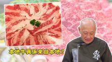 【鼎爺廚房】本地肥牛非真香港牛?打邊爐最好買呢款牛肉
