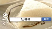 食譜搜尋:白糖糕