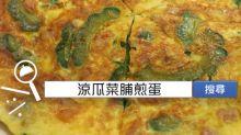 食譜搜尋:涼瓜菜脯煎蛋