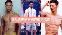 【減肥】多才多藝的3位國際選美型男 挑戰5個燒脂運動睇你跟唔跟到