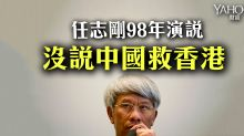 任志剛98年演說   沒說中國救香港