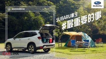 與愛車的真實生活樣貌!SUBARU品牌年度形象影片獻映