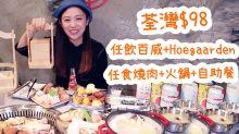 【荃灣$98 任飲任食燒肉+火鍋+自助餐】