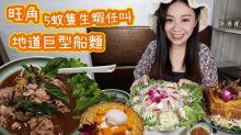 【旺角美食】抵食泰國菜!$5隻生蝦任叫+巨型船麵+咖哩軟殼蟹