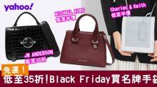 Black Friday 2019優惠!低至35折買JW Anderson/Marc Jacobs/Givenchy手袋