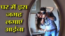 Vastu Tips: Mirror Direction in house