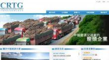 【269】中國資源交通復牌漲3.8% 擬購典當貸款業務