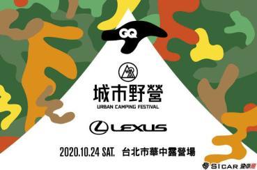LEXUS 攜手 2020 GQ城市野營嘉年華