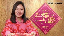 【農曆新年限定】係時候大戰三姑六婆
