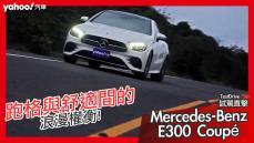 【試駕直擊】跑格與舒適間的浪漫權衡!2021 Mercedes-Benz E-Class E300 Coupé南灣試駕