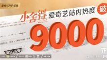 """iQIYI Exclusive Drama """"A Love for Dilemma"""" Becomes Massive Hit, Content Popularity Index Reaching 9000"""