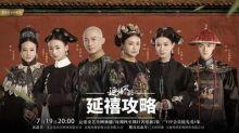 "iQIYI Expands Global Footprint with Extensive International Distribution of Historical Costume Drama ""Story of Yanxi Palace"""