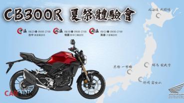 HONDA Motorcycle 2020「CB300R」夏祭體驗會開跑