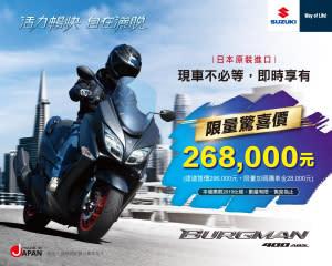 【台鈴機車】即刻入主「Burgman 400」享限量驚喜價268,000!