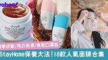 Stay Home人氣面膜推介!轉季紓敏、亮白保濕、急救口罩肌