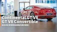 【新車速報】Dark Side of GT!2020 Bentley Continental GT V8、GT V8 Convertible正式抵台!