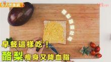 超級食物「酪梨」瘦身降血脂  早餐這樣吃更美味!