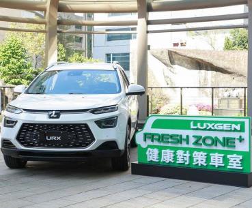 【新車發表】防疫首選 LUXGEN推限量URX健康特仕車