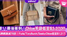 雙11優惠 Chloe手袋激減低至$3,370、Furla低至1,465!78折最後衝刺22款名牌手袋