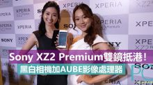 Sony XZ2 Premium雙鏡抵港!黑白相機加AUBE影像處理器!