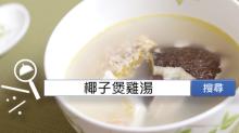 食譜搜尋:椰子煲雞湯