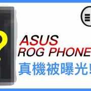 ASUS ROG Phone II 真機被曝光!!!