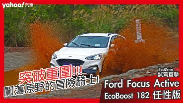 【試駕直擊】闖蕩原野的冒險騎士!2021 Ford Focus Active EcoBoost 182任性版輕越野試駕