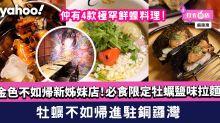 牡蠣不如帰|金色不如帰新姊妹店進駐銅鑼灣 必食限定牡蠣鹽味拉麵+4款極罕鮮蠔料理