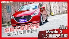 【試駕直擊】值得跪求微鋼砲規格!2020 Mazda 2小改款旗艦安全型城郊試駕
