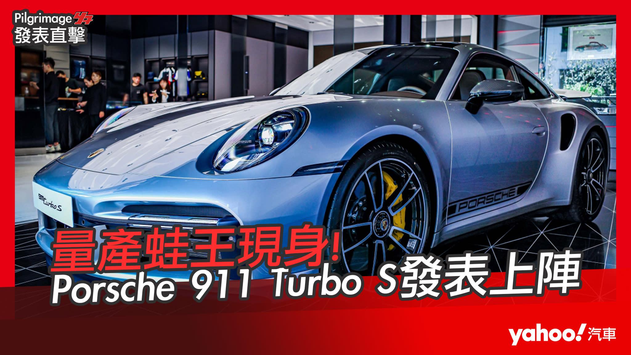 【發表直擊】Porsche 911 Turbo S 發表會直播