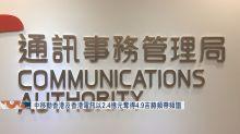 【底價投得】香港電訊及中移動香港以2.4億元奪5G 4.9吉赫頻譜