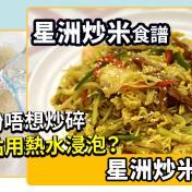 【星洲炒米食譜】星洲炒米  米粉唔想炒碎重點用熱水浸泡?