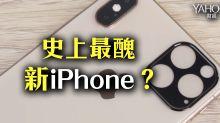史上最醜新iPhone?