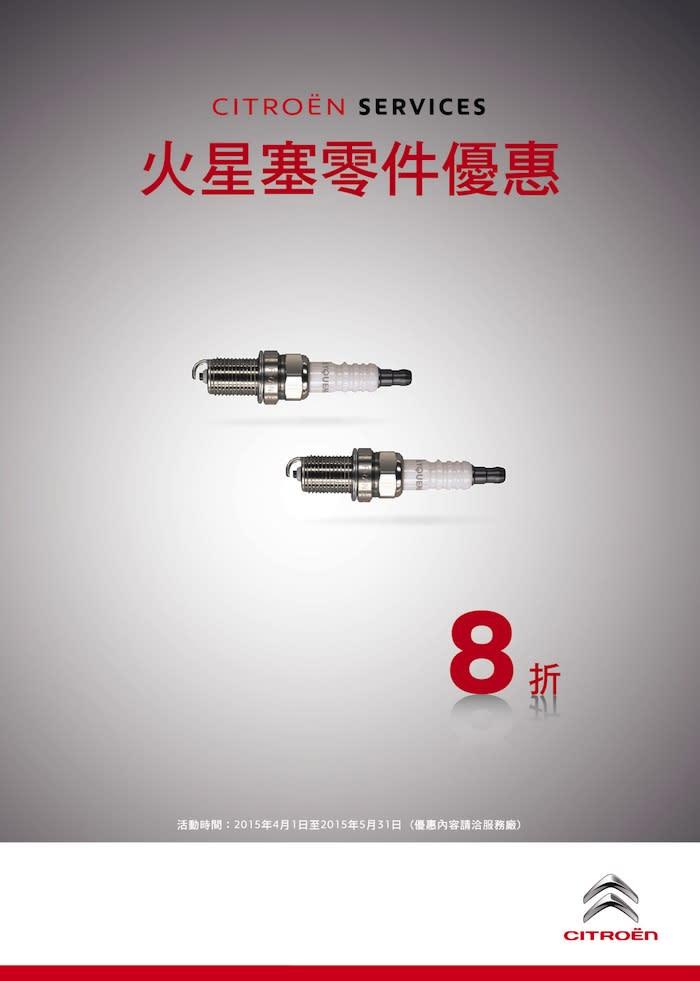 CITROËN SERVICES 原廠零件優惠活動 4 ~ 5 月精選特惠-火星塞