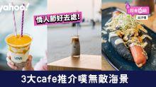 【情人節2020】戴著口罩都通風唔焗!西九3大café嘆無敵海景