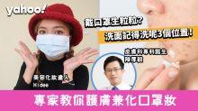 【武漢肺炎】戴口罩生粒粒?專家教你護膚兼化口罩妝