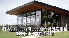 日本Starbucks同Uber合作推外送服務 細數日本5間特色分店